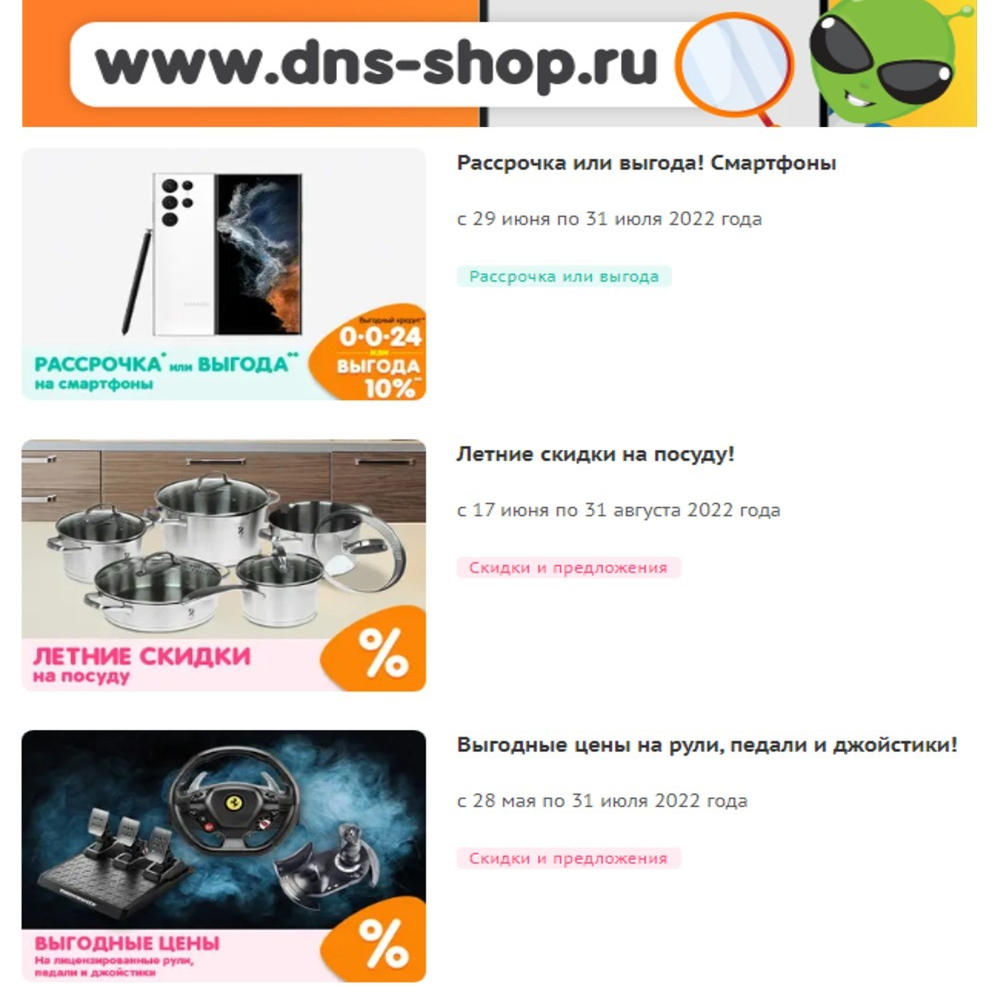 Днс Интернет Магазин Щекино Каталог
